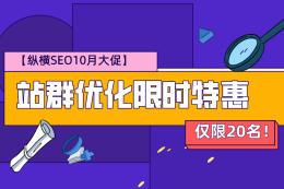 【10月大促】縱橫SEO站群優化限時特惠,僅限20名!