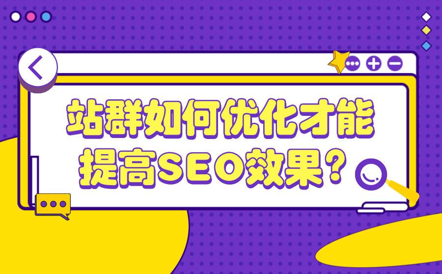 站群如果何优化才华提高SEO结果?站群优化方案有哪些?,广西红客