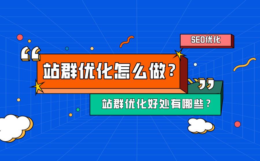 seo站群优化的好处都有哪些?站群优化怎么做?