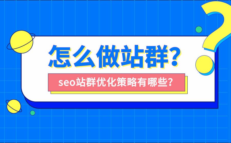 朋友圈广告-怎么做站群?seo站群优化策略有哪些?,优量传媒