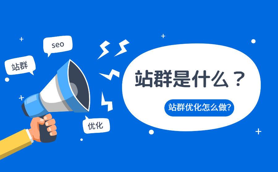 站群是什么?站群优化怎么做?,广西红客