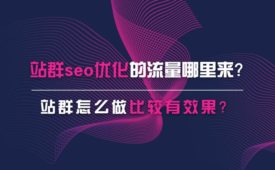站群seo优化的流量哪里来?站群怎么做较量有结果?,广西红客