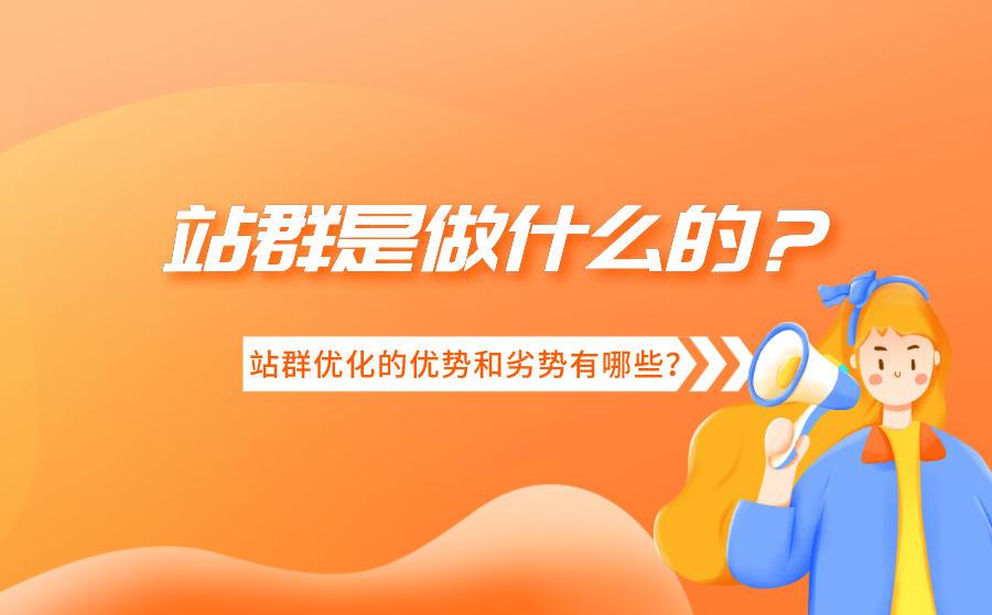 站群是做什么的?站群优化的优势和劣势有哪些?,广西红客