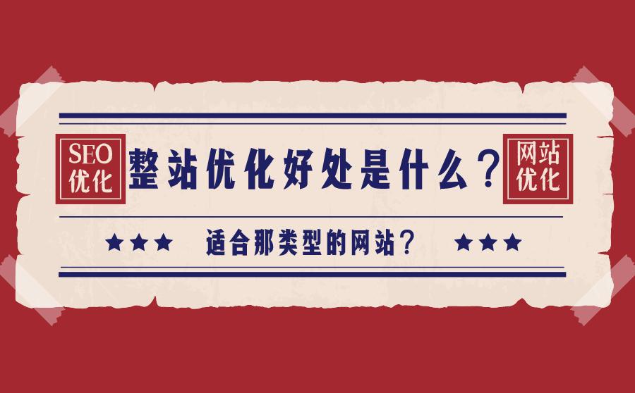 整站优化长处是什么?适合那范例的网站?,广西红客