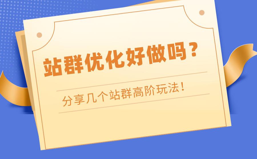 站群优化好做吗?分享几个站群高阶玩法!,广西红客