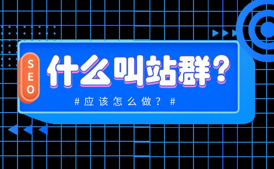 什么叫站群?站群优化应该怎么做?,广西红客