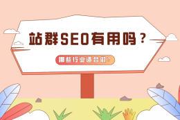 站群SEO有用吗?哪些行业适合做SEO站群?