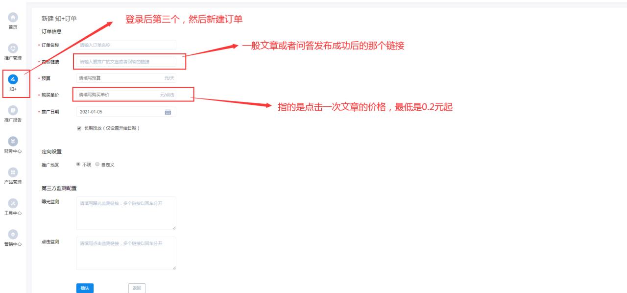 知乎广告如果何投放?最全知+投放攻略!,广西红客