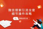 微(wei)信(xin)搜索(suo)引流全(quan)套(tao)細fu)誆僮鞁?lue)(附(fu)贈運營文檔)